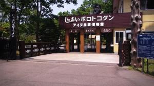 Entrada al Parque Poroto Kotan