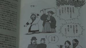 Libro infantil sobre pueblo ainu