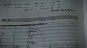 Ejercicios para el aprendizaje del idioma ainu