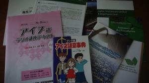 Libros de texto sobre la lengua ainu