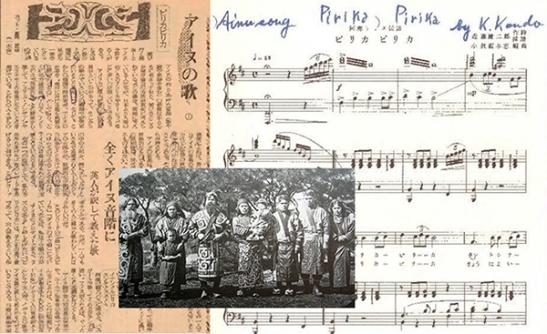 Pirika Pririka, by Kyojiro Kondo