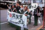 "Imagen obtenida del wesite ""Japan Focus"""